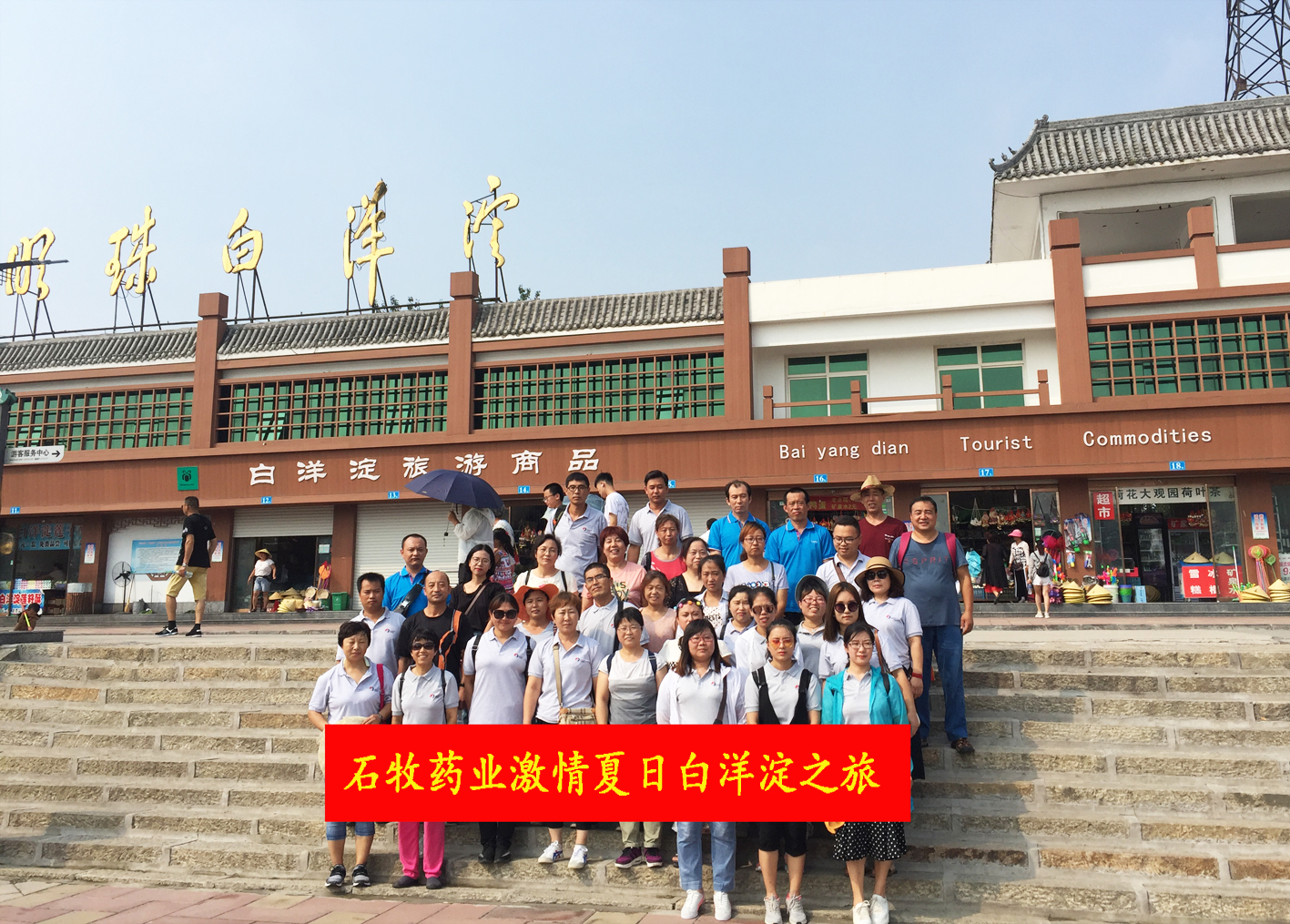 Shimu Staff All Visit Baiyangdian