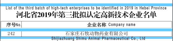 Congratulations-Shimu Pharm was rated as a high-tech enterprise