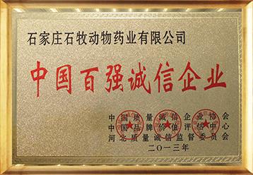 Chian Top 100 Credible Enterprises