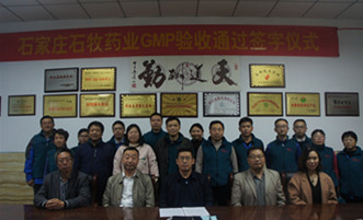 Shimu Group Have Been Passed The GMP Re-Inspection