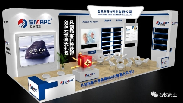 Presentation for The 18th (2020) China Animal Husbandry Expo